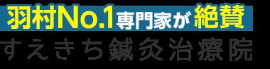 羽村市の整体なら「すえきち鍼灸治療院」 ロゴ